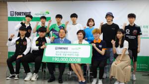 포트나이트 플레이어, 초록우산 어린이재단에 2여억원 기부
