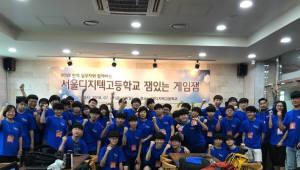 <182>서울디지텍고등학교