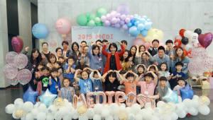 {htmlspecialchars(메디포스트, 임직원 자녀 초청 'MEDI Family day' 개최)}
