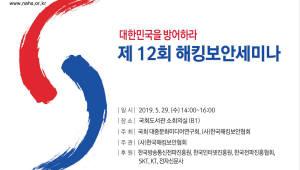 {htmlspecialchars(한국해킹보안협회, 제12회 '해킹보안세미나' 개최)}