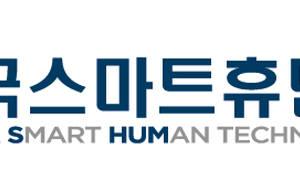{htmlspecialchars(스마트시티 생태계 어떻게 만드나? 한국스마트휴먼테크협회