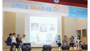 NIA, 민·관 협력 '2019 스마트쉼 토크콘서트'추진