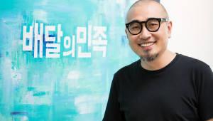 [O2O특집]월 천만명 사용…'국민 배달앱' 배달의민족