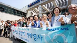 대한항공, 직원 부모님 초청 '한진탐방대' 개최