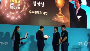 마인즈랩, 코리아 핀테크 어워즈서 우수기업 성장상 수상