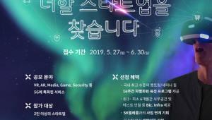 SK텔레콤, 5G 스타트업 육성한다. '트루이노베이션 5GX 엑셀러레이터' 시행