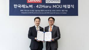 한국레노버, 인공지능 기술 결합 위해 포티투마루와 MOU 체결