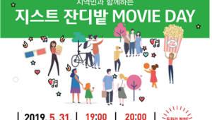 GIST, 31일 지역민과 함께하는 '무비 데이 영화제' 개최