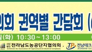 전남테크노파크, 28일 나주시청서 '농공단지 특화지원사업 순회설명회' 개최