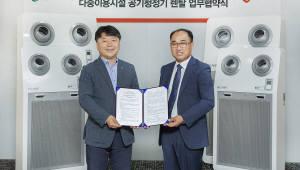 이지렌탈-롯데렌탈, `100평 이상 대용량 공기청정기 시장 활성화' 상호 협약체결