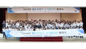 한국정보화진흥원, 2019년 월드프렌즈 ICT 봉사단 발대식 개최