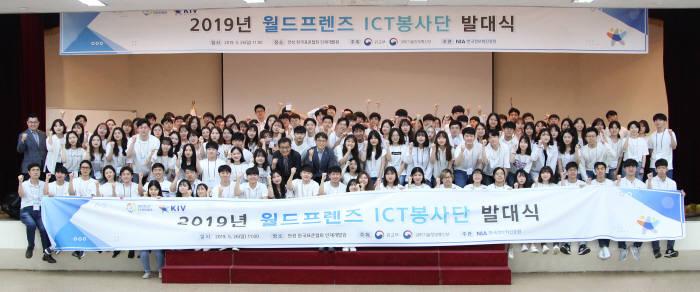 한국정보화진흥원이 한국표준협회 인재개발원에서 2019년 월드프렌즈 정보통신기술(ICT) 봉사단 발대식을 가졌다.