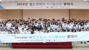 NIA, 월드프렌즈ICT봉사단 발대식 개최