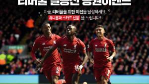 SC제일銀, 리버풀 결승전 기념 이벤트 실시