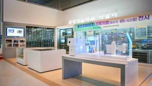 웅진코웨이 '시루직수 정수기, 국립중앙과학관에 전시