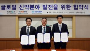 제약바이오협회, 화학연·진흥원 3자 MOU 체결