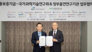 신보-국가과학기술연구회 '스타트업 기술역량 제고 위한 업무 협약'