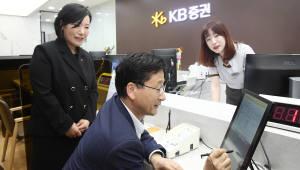 KB증권, 소액투자자 대상 1년 만기 주택저당증권(MBS) 판매 개시
