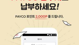 페이코, 서울시 지방세 고지·납부 서비스