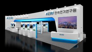 KERI, 국제전기전력전시회에서 EMP필터 등 18종 성과 소개