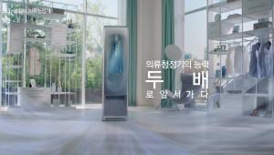 웅진코웨이, 의류청정기 더블케어 TV광고 실시