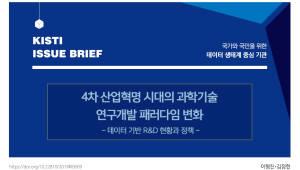 KISTI, 데이터 기반 R&D 육성전략 제시 '이슈브리프' 발간