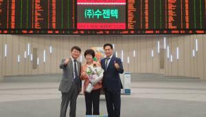 수젠텍, 코스닥 상장…글로벌 의료 진단 기업 도전