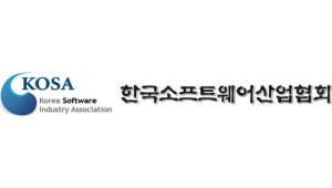 SW산업협회, 데이터 바우처 지원사업 설명회 내달 개최
