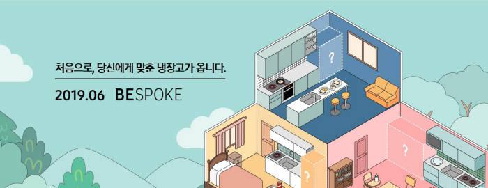 비스포크 냉장고 티저광고