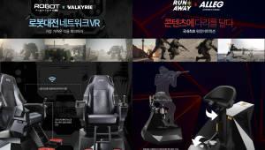 피엔아이컴퍼니, 'SEOUL VR·AR EXPO'에 VR 어트랙션 선보여
