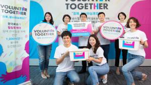 한국로슈, 임직원 참여형 사내 봉사 프로그램 '볼룬티어 투게더' 출범