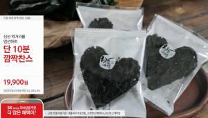 "SK스토아,'깜짝 찬스' 프로그램 편성..."" 딱 10분 방송"""