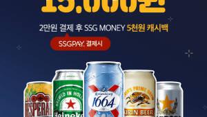 "SSG페이 ""이마트24서 맥주 8캔 1만5000원에 구매하세요"""