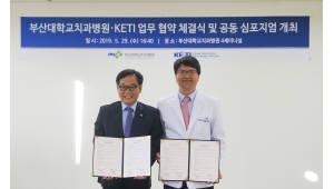 KETI-부산대치과병원, AI기반 덴탈케어 산업 협력