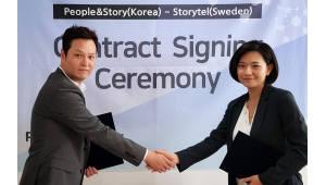피플앤스토리, 글로벌 오디오 플랫폼 스토리텔에 한국웹소설 오디오북 공급