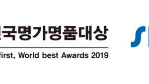 지반토스코리아, 2년 연속 '대한민국 명가명품 대상' 수상