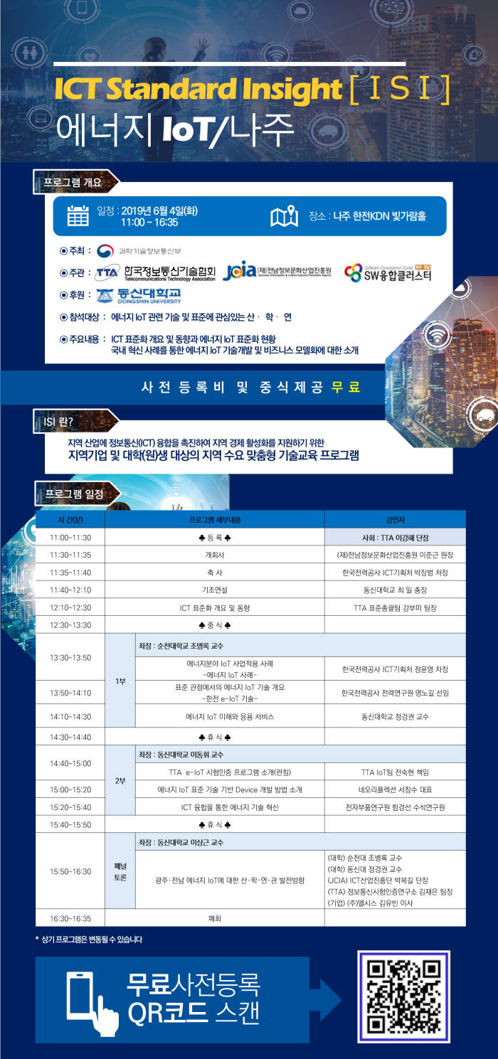 전남정보문화산업진흥원이 다음달 4일 나주 한전KDN 빛가람홀에서 개최하는 ICT Standard Insight 에너지 IoT/나주 행사 포스터.