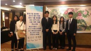 단국대 GTEP 사업단, 중국 베이징 가공식품 화장품 온오프라인 시장 개척 수출 컨소시엄 참가