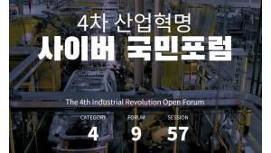 KIRD, '4차산업혁명 사이버 국민포럼' 오픈
