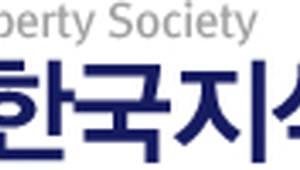 한국지식재산학회, 31일 한국지식재산센터서 춘계학술대회 개최
