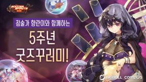 컴투스, '사커스피리츠' 5주년 맞이 이벤트 개최