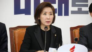 """나경원 """"한국당 궤멸시키려는 여당과 목숨걸고 투쟁"""""""