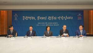 중기부·대검·대한상의·중기중앙회, 공정경제 업무협약 체결