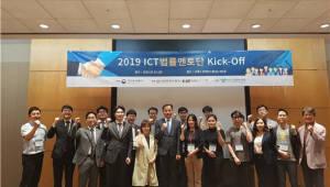 혁신기술 스타트업 지원을 위한 ICT 법률멘토단 출범