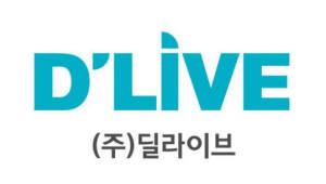 """딜라이브 채권단, 채무 연장 가닥···""""이견 없다"""""""
