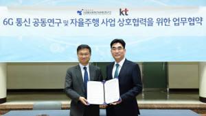 "KT-서울대 ""6G 통신·자율주행 시대 앞당긴다"""