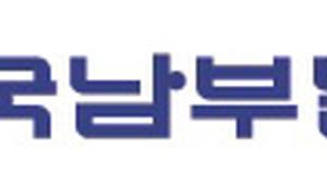 남부발전, '해외 자금 실시간 모니터링 시스템' 도입