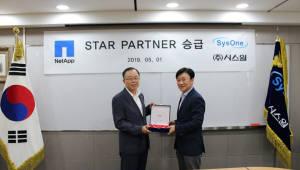 시스원, 넷앱의 최상위 파트너 등급 `스타 파트너'로 승격
