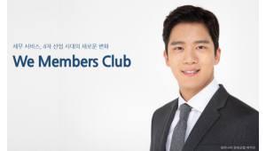 웹케시그룹, 세무사 지원 플랫폼 '위 멤버스 클럽' 오픈