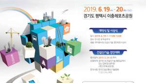 '2019 경기도 건설신기술 박람회' 19일부터 20일까지 열려